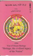 OMAN(GPT) - Heritage Emblem, CN : 16OMNA/B, Used - Oman