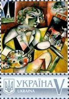 Ukraine 2018, Painting, M. Chagall, 1v - Ukraine