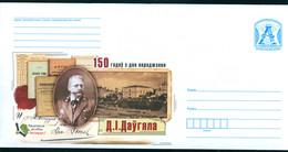Belarus 2018 Dovgyallo Dowgjallo Regular Stationery Cover MNH - Belarus