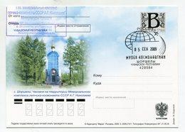 "2009 RUSSIA POSTCARD ""B"" CHUVASHIA SHORSHELY CHAPEL IN MEMORIAL-COMPLEX OF COSMONAUT NIKOLAYEV - 1992-.... Federatie"