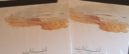 Lebanon 2018 75th Anniv Independence - Cedar Tree Painting By Famous Nabil Nahas - The Two Deluxe Folders - Lebanon