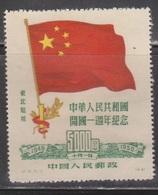 PR CHINA Scott # 1L159 MNG - Flag - 1949 - ... People's Republic