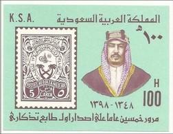 Saudi Arabia MNH Miniature Sheet  50th Anniv Of First Commemorative Stamp Issue 1979 MS - Arabia Saudita