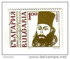 1993  Neophit Rilski First TEACHER   1v.-MNH Bulgaria / Bulgarie - Bulgaria