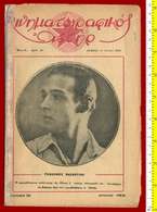 "B-32676 Greece 1926. Magazine ""Cine-Star"" No 28. Cover: Rodolfo Valentino. - Livres, BD, Revues"