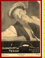 "B-32678 Greece October 1933. Magazine ""New Art"" [photo] No 12. - Revues & Journaux"