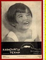 "B-32679 Greece May 1933. Magazine ""New Art"" [photo] No 7 - Revues & Journaux"