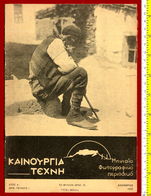 """B-32778 Greece November 1932. Magazine """"New Art"""" [photo] No 7 - Revues & Journaux"""