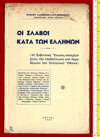 "B-31590 Greece 1949 [Civil War]. ""The Slavs Against The Greeks"", Anticommunist Book 48 Pages - Livres, BD, Revues"