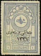 1921 1pi Ultramarine Museum Revenue Stamp With Typographed Overprint Showing Date 4½mm High, SG A54a, Mint No Gum, Small - Turkey