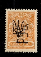 Russie émission Locale De Kharkov YT N° 21 Neuf *. Signé Mikulski. B/TB. A Saisir! - 1923-1991 URSS