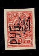 Russie émission Locale De Kharkov YT N° 26 Neuf *. Signé Mikulski. B/TB. A Saisir! - 1923-1991 URSS