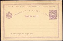 SRBIA - SERBIA - POST CARD  Mi. P13  - 1883 - Serbia