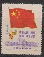 PR CHINA Scott # 1L157 MNG - Flag - 1949 - ... People's Republic