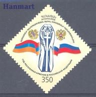 Armenia 2006 Mi 530 MNH ( ZS9 ARM530dav144A ) - Joint Issues