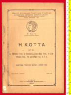 M3-33921 Greece 1933. The Chicken. Rural Book. 80 Pg. - Livres, BD, Revues