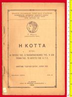 M3-33921 Greece 1933. The Chicken. Rural Book. 80 Pg. - Boeken, Tijdschriften, Stripverhalen