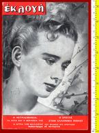 B-31006 Greece May 1954. Magazine EKLOGI [#103]. - Revues & Journaux