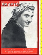 B-31007 Greece September 1954. Magazine EKLOGI [#107] - Livres, BD, Revues
