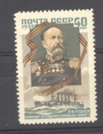 Russie  :  Yv  2031  ** - 1923-1991 USSR