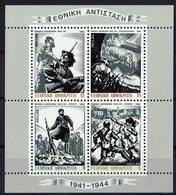 Griechenland 1982 // Mi. Block 2 ** (031..073) - Blocchi & Foglietti