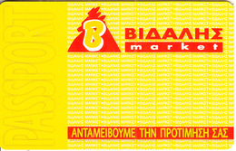 GREECE - Vidalis Market, Member Card, Sample - Other Collections