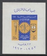BLOC NEUF D'EGYPTE - 11E ANNIV. DE LA REVOLUTION ET UNION SOCIALISTE ARABE N° Y&T 14 - Blocs-feuillets