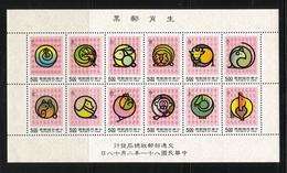CHINE  /  12  SIGNES  ASTROLOGIQUES  Stylisés  /  BLOC - FEUILLET  ( 12 Timbres ) /  Faciale : 50.00 YUAN - 1949 - ... People's Republic