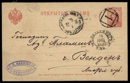 1896, Russland, P 9, Brief - Russland & UdSSR