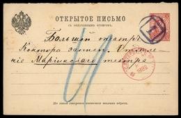 1889, Russland, P 10 F, Brief - Russland & UdSSR