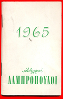 B-8991 Greece. Lambropoulos Brothers. Calendar Booklet 1965. Used. - Calendriers