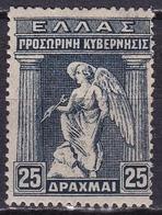 GREECE 1917 Provisional Government Of Venizelos 25 Dr. Darkblue Vl. 352 MH - Greece