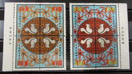 Formosa 795/802 ** - 1945-... Republic Of China