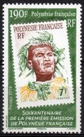 Polynésie Française 2018 - 60 Ans Du Timbre Polynésien - 1 Val Neufs // Mnh - French Polynesia