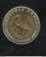 50 Roubles Russie 1993 Cigogne Bimétalique - Red Book - Russia