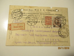 1917 RUSSIA ST. PETERSBURG REGISTERED PETROGRAD TO ESTONIA RÄPINA POSTCARD SEMYONOV STORES , 0 - 1857-1916 Empire