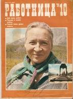 USSR Soviet Russia Magazine RABOTNICA ' 84 No. 10 - Workwoman Work Woman 1984 - Slav Languages