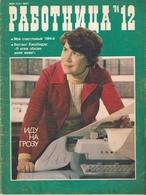USSR Soviet Russia Mocow Pravda Magazine RABOTNICA ' 84 No. 12 - Workwoman Work Woman 1984 - Slav Languages