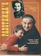 USSR Soviet Russia Mocow Pravda Magazine RABOTNICA ' 85 No. 5 - Workwoman Work Woman 1985 - Books, Magazines, Comics