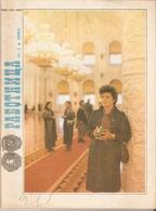 USSR Lenin Soviet Russia Mocow Pravda Magazine RABOTNICA 1983 No. 1 - Workwoman Work Woman + Sewing Pattern - Slav Languages