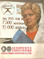 USSR Lenin Soviet Russia Mocow PRAVDA Magazine RABOTNICA 1976 No. 4 - Workwoman Work Woman - Slav Languages
