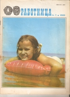USSR Lenin Soviet Russia Mocow PRAVDA Magazine RABOTNICA 1983 No. 7 - Workwoman Work Woman - Slav Languages