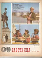 USSR Lenin Soviet Russia Mocow PRAVDA Magazine RABOTNICA 1982 No. 9 - Workwoman Work Woman + Sewing Pattern - Books, Magazines, Comics