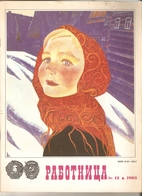 USSR Lenin Soviet Russia Mocow PRAVDA Magazine RABOTNICA 1983 No. 12 Workwoman Work Woman Sewing Pattern Calendar - Slav Languages