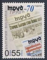 """Bulgaria Bulgarien 2006 Mi 4750 ** 70th Ann. """"Trud"""" Daily Newspaper / Tageszeitung / Journal / Dagblad - Bulgarije"""