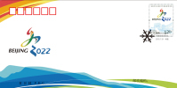 China 2015 T10 Beijing Sucessful Bid For 2022 Winter Olympic Game FDC - Winter 2022: Peking
