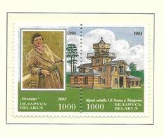BELARUS-BIELORUSSIE 1994 PEINTRE ILIA I.REPINE  YVERT N°72/73 NEUF MNH** - Belarus