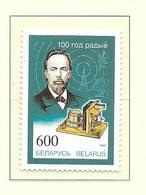 BELARUS-BIELORUSSIE 1995 CENTENAIRE DE LA RADIO  YVERT N°89 NEUF MNH** - Belarus