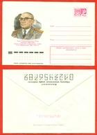 Health.Surgeon Vishnevski A.A. USSR 1976. Envelope With Printed Stamps.New. - Medicine