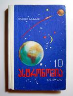 School Textbook Astronomy - Boeken, Tijdschriften, Stripverhalen